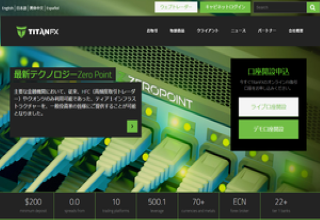 海外FX会社TitanFXタイタンFX口座開設